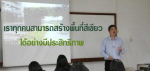 บรรยายเรื่องการใช้พื้นที่สีเขียว
