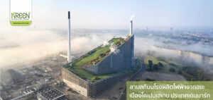 ลานสกีบนโรงไฟฟ้าพลังงานขยะ