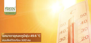 แคนาดาอุณหภูมิพุ่งสูง เสียชีวิตเกือบ 500 คน