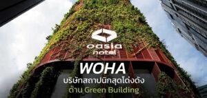ผลงานของ WOHA บริษัทสถาปนิกสุดโด่งดังจากสิงคโปร์