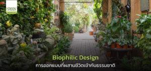 Biophilic Design การออกแบบที่ผสานชีวิตเข้ากับธรรมชาติ