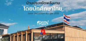 บ้านประหยัดพลังงานสุดทึ่ง ฝีมือนักศึกษาไทย!