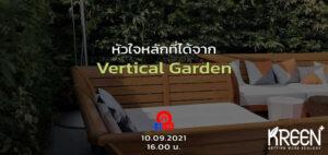 หัวใจหลักที่ได้จาก Vertical Garden