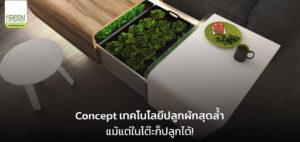 "Concept เทคโนโลยีปลูกผักที่เห็นแล้ว""ว้าว"""