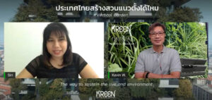 ประเทศไทยสร้างสวนแนวตั้งได้ไหม